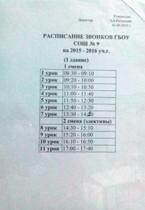 Расписание звонков